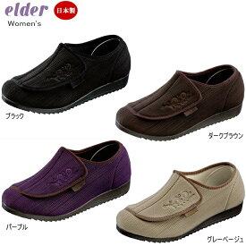 あす楽 送料無料 エルダー レディース 健康 快適シューズ elder Women's エルダーE864 介護シューズ 履きやすい 履かせやすい靴 介護靴