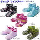 【送料無料】長靴 キッズ ジュニア レインブーツ J25618 レインシューズ 子供レイン 雨靴 ゴム長