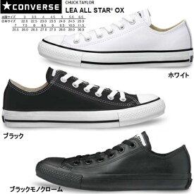 あす楽 送料無料 コンバース オールスター レザー ローカット CONVERSE LEA ALL STAR OX メンズ レディース スニーカー ブラック 黒 ホワイト 白