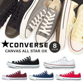 コンバース キャンバス オールスター ローカット 正規品 CONVERSE CANVAS ALL STAR OX レディース メンズ スニーカー 黒 白 ピンク 赤 ブラック