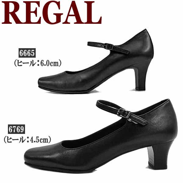 ●REGAL リーガル リクルート フォーマル パンプス 6665/6769 パンプス ビジネス リクルート オフィス 黒 REGAL リーガル 日本製 リクルート フォーマル パンプス