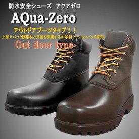 防水仕様の セーフティーブーツ AQua-Zero【アクアゼロ】 AQ-Z2 ワークブーツタイプの鋼製先芯入 安全靴 アウトドア グッズ ヌバック 安全ブーツ 作業靴 滑りにくい
