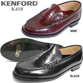 ケンフォード ローファー メンズ ビジネスシューズKENFORD K418L 本革 ローファー メンズビジネスシューズ 革靴 紳士靴 小さい サイズ ヒール おしゃれ 学生日本製