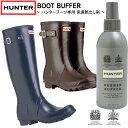 ハンター HUNTER スプレー レインブーツ 長靴 お手入れ 専用 保護艶出し剤 ハンター スプレー ハンター ブーツ バッフ…