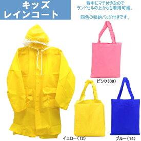 ランドセル対応レインコート 36434 レインコートと同色の収納バッグ付きです。ブルー/ピンク/イエロー 子供用 キッズ【OLOL-53jhd】● 子供用 男の子 女の子 レイン 雨用 雨具 コート