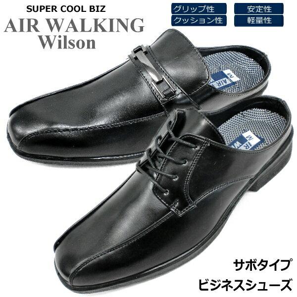 【交換送料無料!】 メンズ 超軽量 サボタイプ ビジネス シューズ AIR WALKING Wilson ブラック [710/720] 幅広 3E メンズビジネス ミュール サンダル オフィス履き オフィスシューズ かかとなし COOL BIZ クールビズ 男性用 紳士靴 【NHNH-56vdnd】●