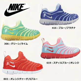 on sale bd364 b20f1 Reserved itemNike Dynamo free kids sneakers NIKE DYNAMO FREE PS 343738  junior shoes .