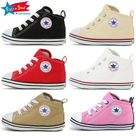 【同梱不可】あす楽 送料無料 コンバース ベビー オールスター CONVERSE BABY ALL STAR N RZ ベビー靴 男の子 女の子 ベビー靴 ホワイト 白 レッド 赤 ブラック 黒