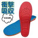 キッズインソール 衝撃吸収 立体型 中敷き 子供 ジュニア インソール メール便送料無料 アーチサポート 大きめ靴 長靴…
