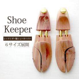 シューキーパー 木製 メンズ レディース 木製 シューツリー レッドシダー ブーツキーパー 天然木 消臭 防虫 吸湿 除湿
