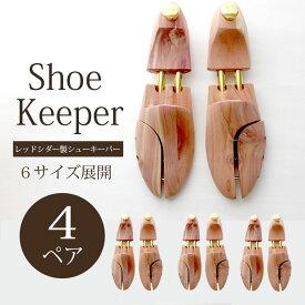 シューキーパー 木製 メンズ レディース 4ペアセット lead-1006 木製 シューツリー レッドシダー メンズ レディース 天然木 靴 消臭 防虫 吸湿 除湿
