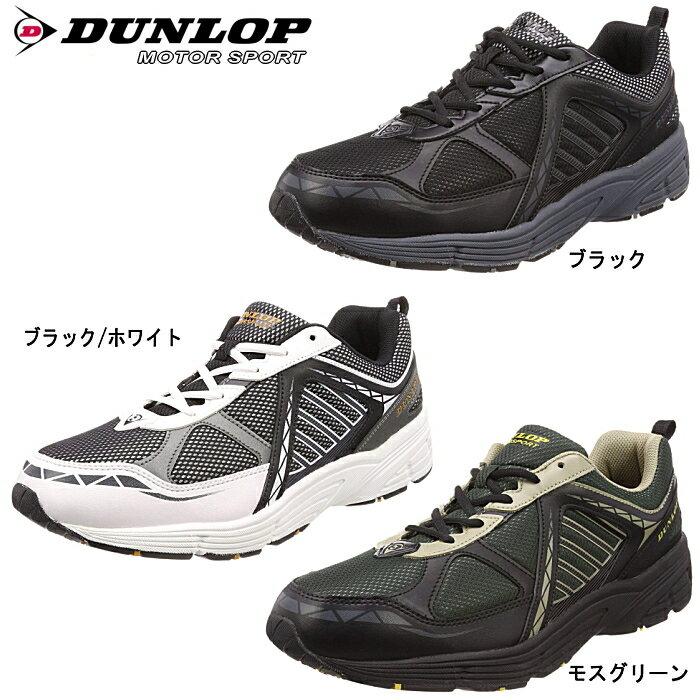 ダンロップ 防水機能スニーカー マックスランライト M240WP メンズ メンズ靴 スニーカー 作業靴 防水 運動靴 ブラック 黒 モスグリーン 幅広 5e 大きいサイズ 24.5cm 25.0cm 25.5cm 26.0cm 26.5cm 27.0cm 28.0cm 29.0cm 30.0cm