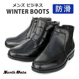 あす楽 送料無料 メンズ ビジネス ブーツ ノースデート North Date BH552 BH555 ビジネスブーツ 防滑性・屈曲性・アッパーの柔らかさが特徴の防滑、防寒 折り畳み式スパイク「Wグリップ」サイドジッパー ブーツ