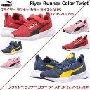 プーマ スニーカー レディース フライヤー ランナー カラー ツイスト PUMA Flyer Runner Color Twist 17.0〜25.0cm キッズ レディース ジュニア スニーカー 親子コーデ 親子でお揃いで履ける靴 超軽量 履きやすい かわいい