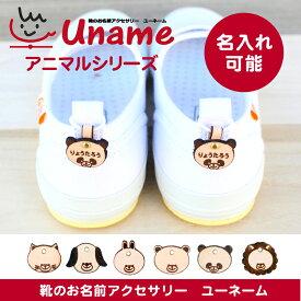 かわいく上履きデコレーション 簡単に靴に付けれる本革お名前アクセサリー 上履き スニーカー バレーシューズ お名前 名前 【メール便送料無料】【 Uname - ユーネーム 】【アニマル:名入れあり】【メール便対応商品】日本製 MADE IN JAPAN