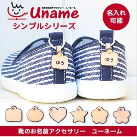 かわいく上履きデコレーション 簡単に靴に付けれる本革お名前アクセサリー 上履き スニーカー バレーシューズ お名前 名前 【 Uname - ユーネーム 】【シンプル:名入れあり】【メール便対応商品】日本製 MADE IN JAPAN