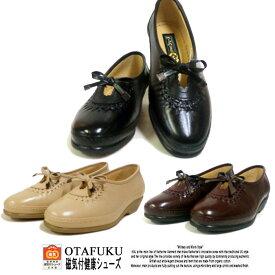 レディース OTAFUKU オタフク エレガンス コンフォートシューズ 日本製 防水 ブランド 靴 母の日 ギフト プレゼント