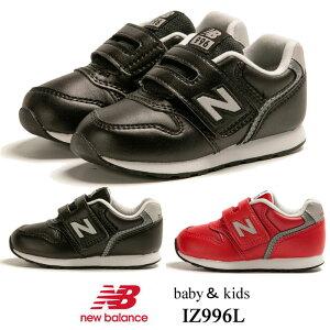 ニューバランス new balance IZ996L ベビー キッズ ジュニア マタニティー スニーカー ランニングシューズ ベルクロマジック 子供靴 ブラック 出産祝い ギフト プレゼント IZ996LBK IZ996LRD