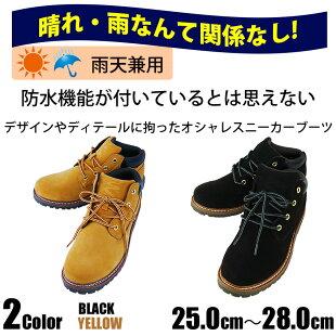 ブーツメンズショートブーツレインブーツレインシューズスノーブーツスノーシューズワークブーツカジュアルビジネスシューズスニーカーおしゃれおすすめ黒ブラックイエロー春梅雨防水防寒雨雪18-5送料無料一部地域除くあす楽靴靴パワー