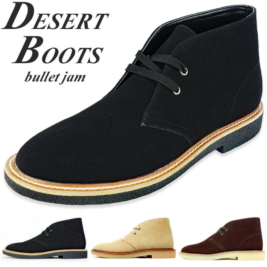 あす楽 北海道と沖縄以外 送料無料 メンズブーツ ブーツ メンズ デザートブーツ チャッカブーツ ウィンターブーツ おしゃれ かっこいい 定番 ヘビロテ トレッキング アウトドア 秋 冬 黒 茶 ブラック ブラウン 靴 Men's Boots 5114/靴靴パワー