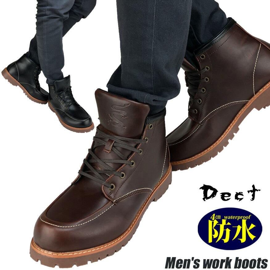 防水 ブーツ メンズ メンズブーツ スノーブーツ ワークブーツ レインブーツ スニーカー 雨 雪 通勤 靴 滑り止め 防寒 ミドル ショート 25cm〜28cm 黒 ブラック メンズ靴 紳士靴 冬 おすすめ おしゃれ 人気 あす楽 送料無料 一部地域除く Dect デクト 87-87 靴靴パワー
