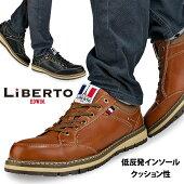 リベルトエドウィンメンズスニーカーレースアップ編み上げ紐カジュアルブラックキャメル低反発ソール履きやすい低反発クッション人気さわやかモテ系シンプルおしゃれ短靴売れ筋紳士靴靴靴パワー50-570