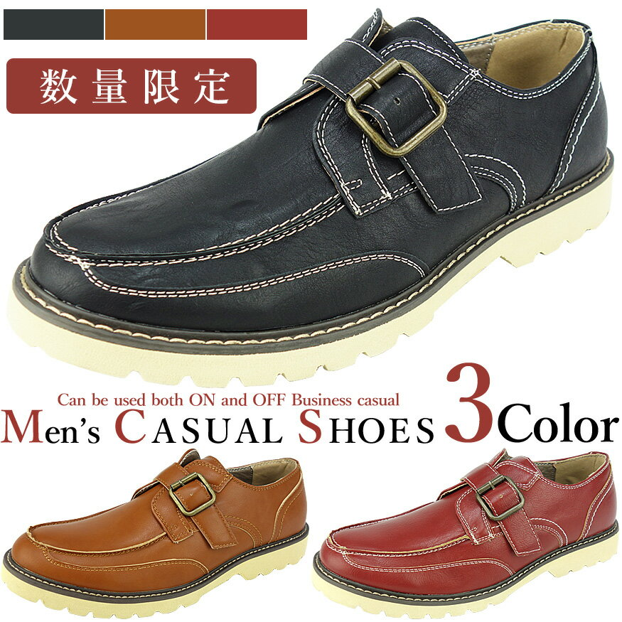 送料無料 一部地域除く あす楽 数量限定 カジュアルシューズ ビジネスシューズ ビジネスカジュアル スリッポン メンズシューズ 黒 茶 ベルト モンク ホワイトソール ビジカジ らくちん 脱ぎ履き楽 人気 おしゃれ 紳士靴 靴靴パワー