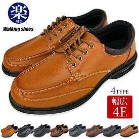 ウォーキングシューズ ビジネススニーカー コンフォートシューズ スリッポン スニーカー メンズ 4e EEEE 幅広 甲高 通気性 エアークッション ジッパー 防水 防滑 メンズ靴 紳士靴 靴 あす楽 靴靴パワー