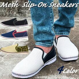 スリッポン メンズ メッシュ スニーカー スリッポンスニーカー カジュアル サンダル サボ 通気性 涼しい 2way キックバック 人気 軽量 履きやすい おしゃれ さわやか シンプル 安い 男 紳士靴 メンズ靴 父の日 あす楽 送料無料 一部地域除く 53 靴靴パワー