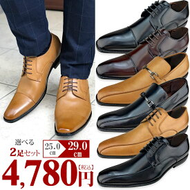 ビジネスシューズ メンズ 革靴 選べる 2足 セット 福袋 ビジネス 3E EEE 幅広 福袋 レースアップ ドレスシューズ 外羽根 ストレートチップ 28cm 29cm 大きいサイズ おすすめ 紳士靴 メンズ靴 靴 靴靴パワー
