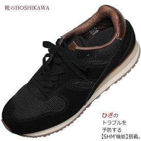 【靴のHOSHIKAWA】 『Medical Walk RW L011』アサヒ メディカルウォーク22cm〜25cm EEEレディース ブラックカジュアルシューズ レースアップ天然皮革 SHM