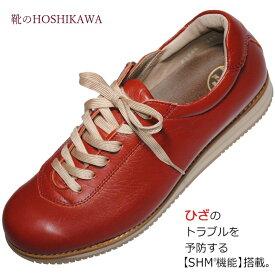 【靴のHOSHIKAWA】 『Medical Walk 1645』アサヒ メディカルウォーク22cm〜25cm EEEレディース レンガカジュアルシューズ レースアップ天然皮革 SHM