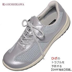 【靴のHOSHIKAWA】 『Medical Walk MK L003』アサヒ メディカルウォーク21.5cm〜25cm EEEEレディース シルバーカジュアルシューズ レースアップSHM 春夏
