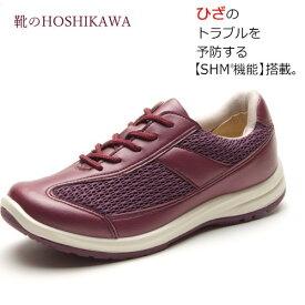 【靴のHOSHIKAWA】 『Medical Walk MK L003』アサヒ メディカルウォーク21.5cm〜25cm EEEEレディース ワインカジュアルシューズ レースアップSHM 春夏