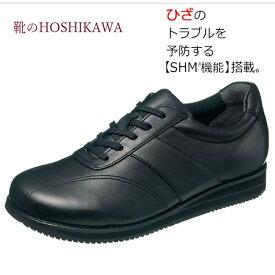 【靴のHOSHIKAWA】 『Medical Walk CC L004』アサヒ メディカルウォーク22cm〜25cm EEレディース ブラックカジュアルシューズ レースアップ天然皮革 日本製