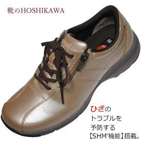 【靴のHOSHIKAWA】 『Medical Walk LF』アサヒ メディカルウォーク21.5cm〜25cm EEEEレディース ブロンズカジュアルシューズ レースアップ天然皮革 SHM