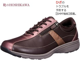 【靴のHOSHIKAWA】 『Medical Walk LF』アサヒ メディカルウォーク21.5cm〜25cm EEEEレディース ダークブラウンコンビカジュアルシューズ レースアップ天然皮革 SHM
