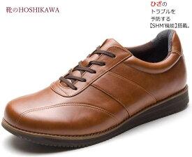 【靴のHOSHIKAWA】 『Medical Walk M004』アサヒ メディカルウォーク24cm〜28cm EEEEメンズ ブラウンカジュアルシューズ レースアップ天然皮革 国産