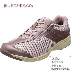 【靴のHOSHIKAWA】 『Medical Walk MS-L』アサヒ メディカルウォーク22cm〜25cm EEEEレディース ラベンダーカジュアルシューズ レースアップ天然皮革 春夏