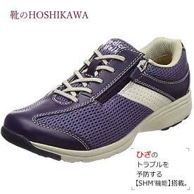【靴のHOSHIKAWA】 『Medical Walk MS-L』アサヒ メディカルウォーク22cm〜25cm EEEEレディース パープルカジュアルシューズ レースアップ天然皮革 春夏