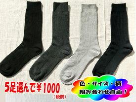 【送料無料!5足選んで1000円】メンズ 紳士 ビジネス ソックス 靴下 リブ 無地