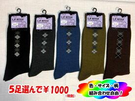【送料無料!5足選んで1000円】メンズ 紳士 ビジネス ソックス 靴下 アーガイル