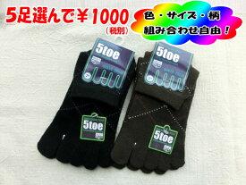 【送料無料!5足選んで1000円】メンズ ラインチェック 5本指 ショート丈ソックス かかとあり 靴下