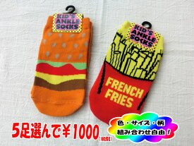 【送料無料!5足選んで1000円】キッズ ショートソックス スニーカー 靴下 ハンバーガー ポテト