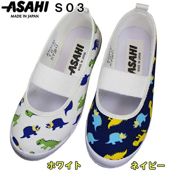 アサヒシューズ ASAHI S03 KD37211 ホワイト KD37212 ネイビー (13cm〜21cm) キッズスニーカー スクールシューズ キッズシューズ 上履き 子供靴 上靴 子供 男の子 キャンバス 2E