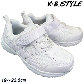 K.B STYLE K-0002WH ホワイト キッズ ジュニア 白スニーカー 通学スニーカー 白スクールシューズ 通学靴 白靴 運動靴 子供靴 合成皮革 マジックテープ 3E 幅広 ワイド 軽量