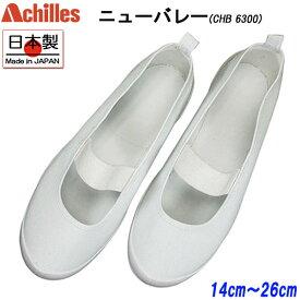 アキレス Achilles ニューバレー 白 CHB6300 上履き 上靴 スクールシューズ バレーシューズ 子供 大人 キッズ 男の子 女の子 日本製