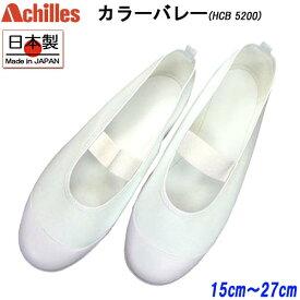 アキレス Achilles カラーバレー 白 HCB5200 ルームカラー 上履き 上靴 スクールシューズ 子供 大人 キッズ 男の子 女の子