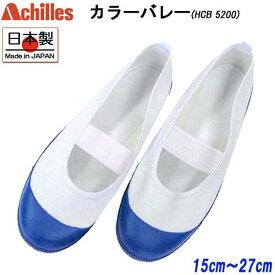 アキレス Achilles カラーバレー 紺 HCB5200 ルームカラー 上履き 上靴 スクールシューズ 子供 大人 キッズ 男の子 女の子