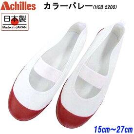 アキレス Achilles カラーバレー エンジ HCB5200 ルームカラー 上履き 上靴 スクールシューズ 子供 大人 キッズ 男の子 女の子